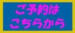 yoyakubotan.jpg